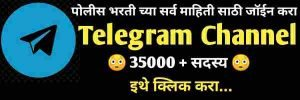 Police bharati telegram channel